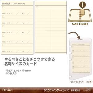 システム手帳 リフィル タスクファインダー(カード) |e-maejimu
