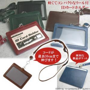 リール付IDカードホルダー ネックストラップ付 合皮製 e-maejimu 02