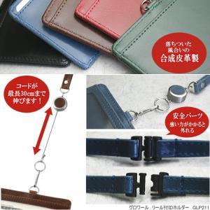 リール付IDカードホルダー ネックストラップ付 合皮製 e-maejimu 03