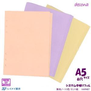 システム手帳用リフィル decona 無地ノート A5 3色×6枚 HAR487 レイメイ藤井の商品画像|ナビ