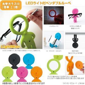LED ライトマン マグルーペ|e-maejimu|02