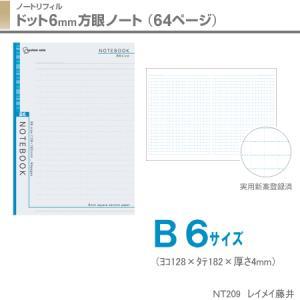 ドット方眼ノート B6サイズ