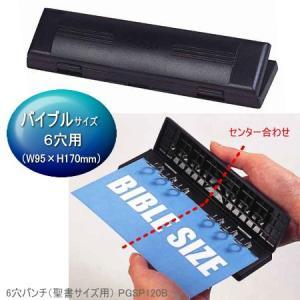 6穴パンチ システム手帳 バイブルサイズ用|e-maejimu