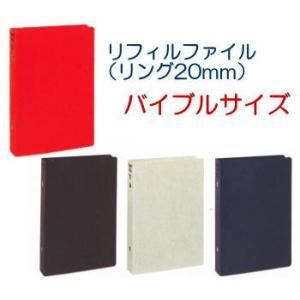 リフィルファイル バイブルサイズ システム手帳(保存バインダー)|e-maejimu