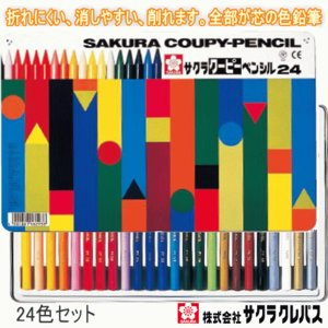 クーピーペンシル24色 色鉛筆の関連商品3
