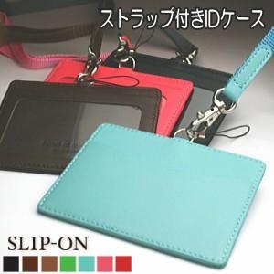 ノアール ストラップ付IDケース カードホルダー|e-maejimu