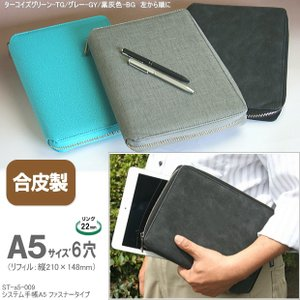 人気のファスナー式システム手帳 A5サイズ6穴 合皮製|e-maejimu