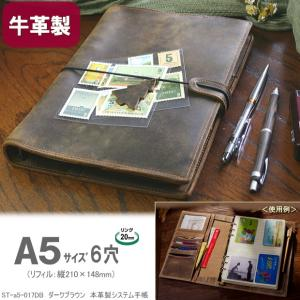 本革製システム手帳 A5サイズ6穴 ダークブラウン こげ茶|e-maejimu
