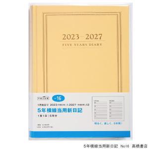 日記帳 5年 高橋書店 5年横線当用日記 2018年〜2022年 No.16|e-maejimu