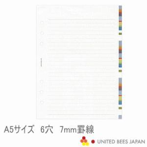 システム手帳 リフィル A5サイズ 罫線ノート ホワイト