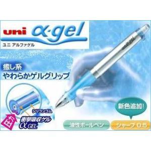 アルファゲル ボールペン/シャープペン 40本から名入れ無料|e-maejimu