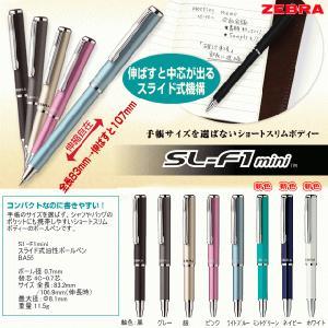 コンパクトなスライド式 手帳用ボールペン|e-maejimu