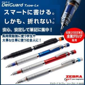 ゼブラ デルガードLx シャープペン 芯が折れないシャーペン|e-maejimu