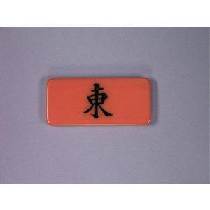 麻雀用 「親マーク」 e-mahjong