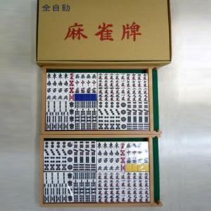 全自動麻雀卓「雀豪Mk3」専用 麻雀牌 e-mahjong