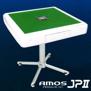 家族や友人との楽しい麻雀ライフを叶えてくれる。 全自動麻雀卓「AMOS JP」が、更に進化して【AM...