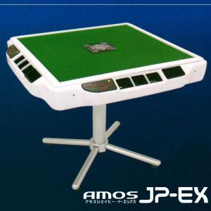 家族や友人との楽しい麻雀ライフを叶えてくれる。 全自動麻雀卓「AMOS JP2」に点数表示枠を搭載し...