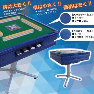全自動麻雀卓  アモスジョイ(AMOS JOY) 送料無料 e-mahjong