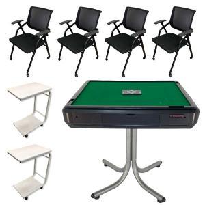 全自動麻雀卓 「Newスパイダー#」・サイドテーブル・椅子セット e-mahjong
