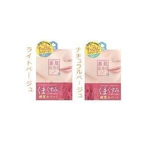 素肌記念日 フェークヌードコンシーラ 全2色(01ライトベー...