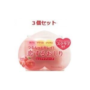 ボディソープ 恋するおしり ヒップケアソープ 3個セット ソープ 石鹸 ボディケア