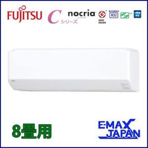富士通ゼネラル エアコン AS-C25J-W nocria ノクリア 主に8畳用   2.5kw  ...