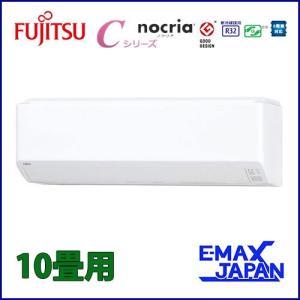 富士通ゼネラル エアコン AS-C28J-W nocria ノクリア 主に10畳用   2.8kw ...