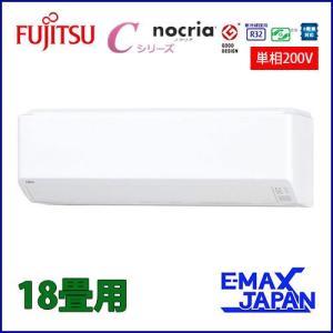 富士通ゼネラル エアコン AS-C56J2-W nocria ノクリア 主に18畳用   5.6kw...