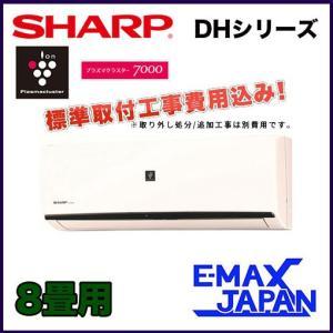 【標準取付工事費込み】シャープ 主に8畳用 AY-H25DH プラズマクラスター7000 2018年...