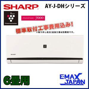 【標準取付工事費込み】シャープ 主に6畳用 AY-J22DH-W プラズマクラスター搭載
