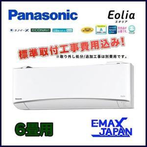 【標準取付工事費込み】パナソニック CS-228CEX-W EXシリーズ おもに6畳 お掃除ロボット...