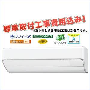 標準取付費用込み CS-257CSX パナソニックエアコン SXシリーズ 8畳用 単相100V コン...