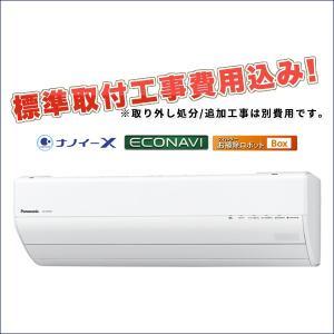 標準取付費用込み CS-287CGX パナソニックエアコン Eolia GXシリーズ 10畳用 単相...