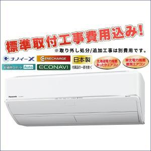 標準取付費用込み CS-UX257C2 パナソニックエアコン UXシリーズ 8畳用 単相200V 薄...
