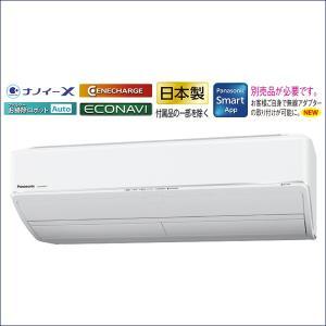 CS-WX407C2 パナソニックエアコン WXシリーズ 14畳用 単相200V 省エネ/ナノイーX...