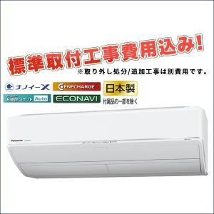 標準取付費用込み CS-WX407C2 パナソニックエアコン WXシリーズ 14畳用 単相200V ...