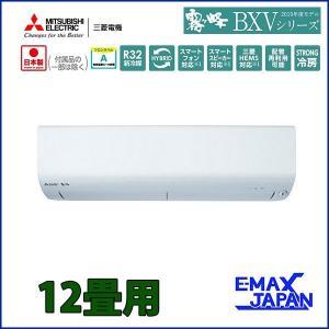 三菱電機 MSZ-BXV3619-W 霧ヶ峰 ルームエアコン BXVシリーズ 主に12畳用 ピュアホ...