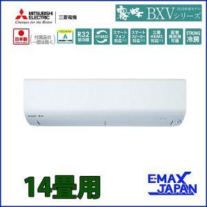 三菱電機 MSZ-BXV4019S-W 霧ヶ峰 ルームエアコン BXVシリーズ 主に14畳用 ピュア...