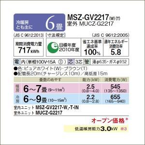 三菱電機エアコン 霧ヶ峰 GVシリーズ 6畳用...の詳細画像3