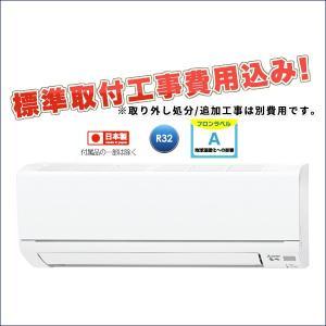 標準取付費用込み MSZ-GV2817-W 三菱電機エアコン...
