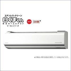 RAS-V28G-W 日立エアコン 白くまくん Vシリーズ 10畳用 単相100V 自動お掃除/再熱...