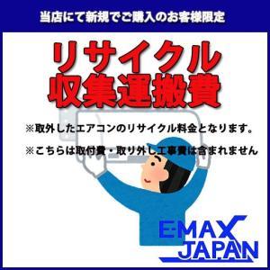 イーマックスジャパン - リサイクル運搬費(季節家電)|Yahoo ...