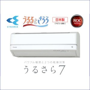 S36UTRXS-W ダイキンエアコン RXシリーズ 12畳...