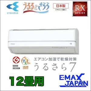S36VTRXS-W ダイキンエアコン RXシリーズ 12畳用 うるさら7 単相100V 加湿・除湿...