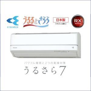 S40UTRXS-W ダイキンエアコン RXシリーズ 14畳...