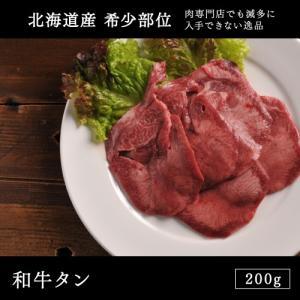北海道産 和牛タン 200g(北海道産/焼肉/焼き肉/バーベキュー/BBQ/ホルモン/牛タン/タン)