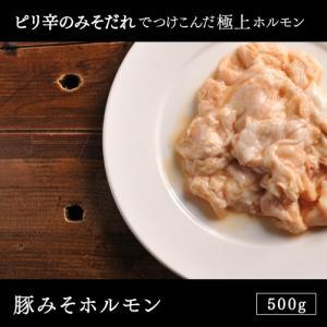 アメリカ産 豚みそホルモン 500g(アメリカ産/モツ/もつ鍋/モツ焼/ホルモン/焼肉/BBQ)