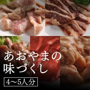 【送料無料】あおやまの味づくし (焼肉/肉/焼き肉/バーベキュー/BBQ/バーベキューセット)