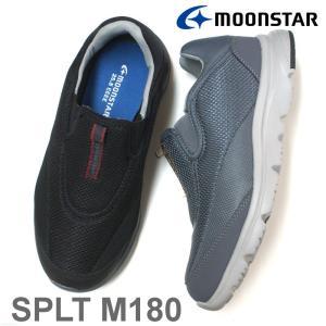 ムーンスター メンズウォーキングシューズ SPLT M180(4E) 軽量 幅広 Moonstar|e-minerva