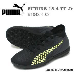 プーマ PUMA サッカー トレーニングシューズ ジュニア フューチャー 18.4 TT Jr 10...